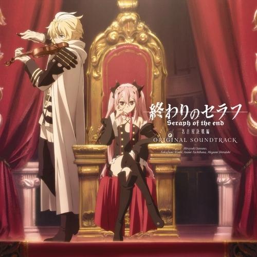 【サウンドトラック】TV 終わりのセラフ 名古屋決戦編 オリジナルサウンドトラック