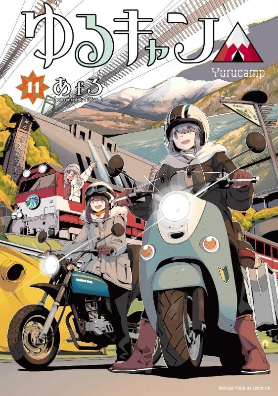 【コミック】ゆるキャン△(11)