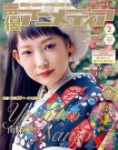 声優アニメディア 2017年2月号