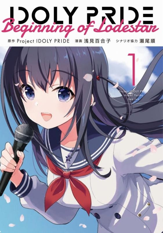 【コミック】IDOLY PRIDE Beginning of Lodestar(1)