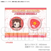 BanG Dream!(バンドリ) キャラクター缶バッジセット 戸山香澄