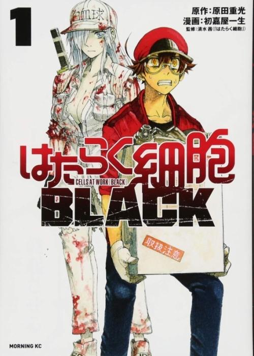 【書籍一括購入】はたらく細胞BLACK(1)~(7)コミック