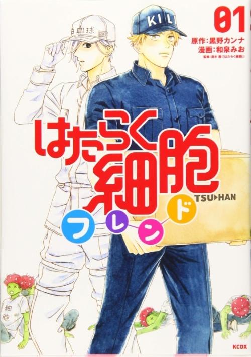 【書籍一括購入】はたらく細胞フレンド(1)~(4)コミック
