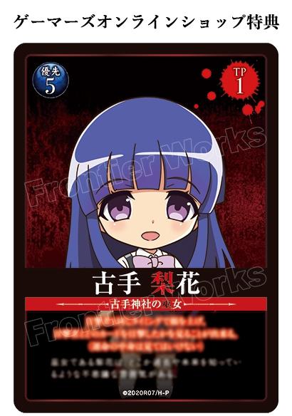 SDイラストキャラクターカード(古手 梨花)