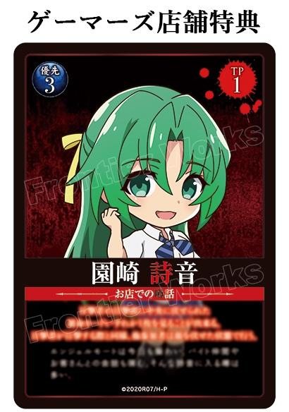 SDイラストキャラクターカード(園崎 詩音)