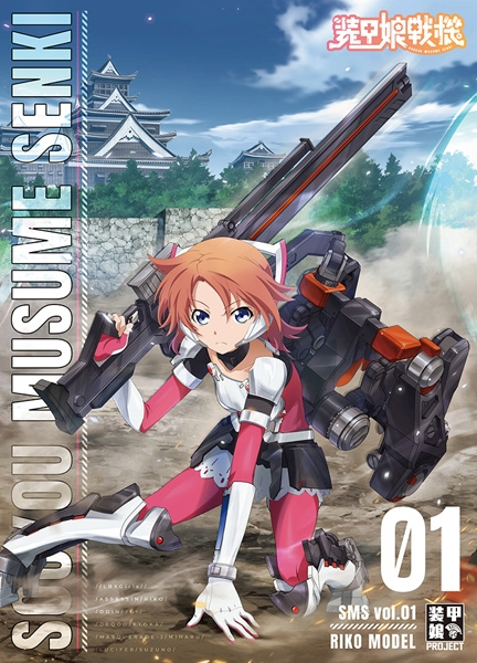 【Blu-ray】 TV 装甲娘戦機 Vol.1