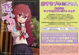「恋するブキミちゃん」発売記念サイン色紙プレゼントフェア画像