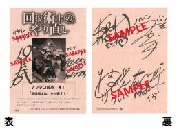TVアニメ「回復術士のやり直し」キャスト直筆サイン入り台本プレゼントキャンペーン画像