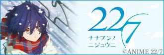 「22/7(ナナブンノニジュウニ)」特集