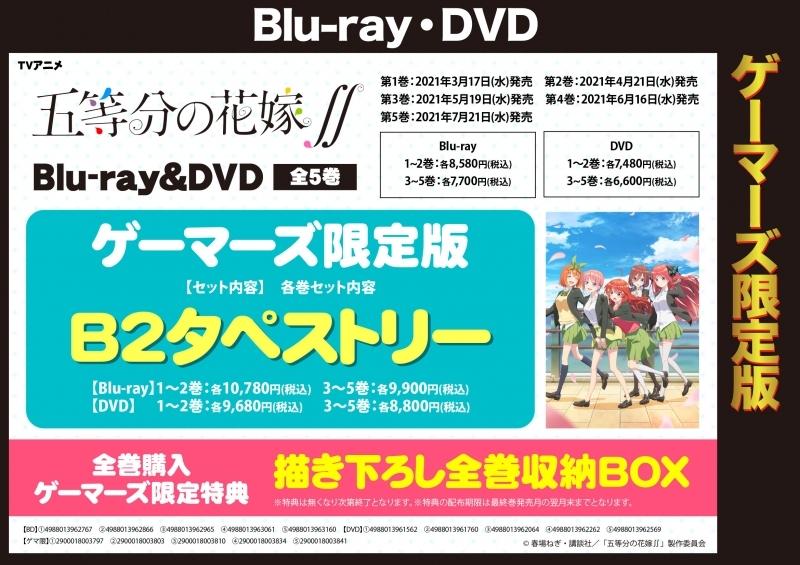 【Blu-ray】TV 五等分の花嫁∬ 3 ゲーマーズ限定版【B2タペストリー付】