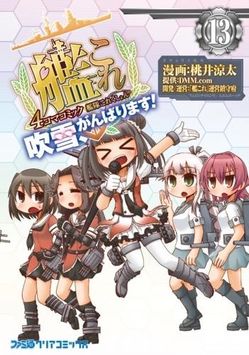 【コミック】艦隊これくしょん -艦これ- 4コマコミック 吹雪、がんばります!(13)
