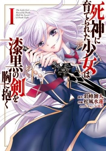【コミック】死神に育てられた少女は漆黒の剣を胸に抱く(1)