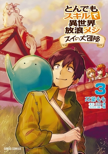 【コミック】とんでもスキルで異世界放浪メシ スイの大冒険(3)