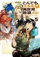 【コミック】とんでもスキルで異世界放浪メシ(5)