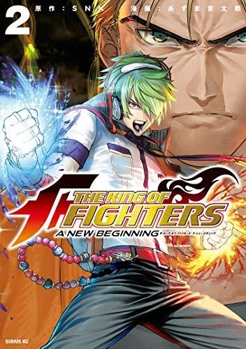 【コミック】THE KING OF FIGHTERS ~A NEW BEGINNING~(2)
