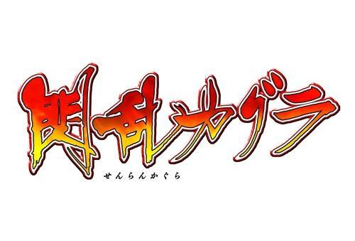 【Blu-ray】TV 閃乱カグラ 第壱巻 サブ画像2