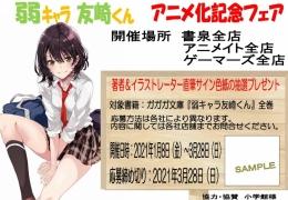 「弱キャラ友崎くん」アニメ化記念サイン色紙プレゼントフェア画像