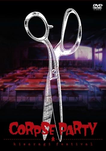 【DVD】イベント コープスパーティー『如月学園』 ~如月祭~