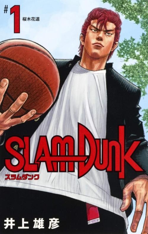 【書籍一括購入】SLAM DUNK -スラムダンク- 新装再編版(1)~(20)コミック