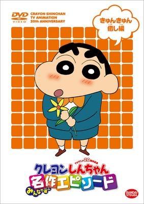 【DVD】TV クレヨンしんちゃん みんなで選ぶ名作エピソード きゅんきゅん癒し編