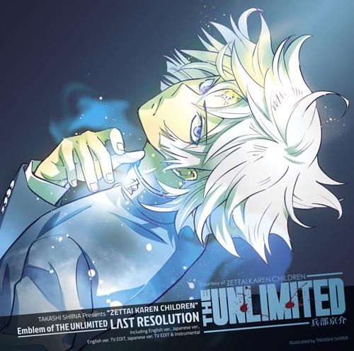 【主題歌】TV THE UNLIMITED 兵部京介 OP「LΛST RESOLUTION」/Emblem of THEUNLIMITED