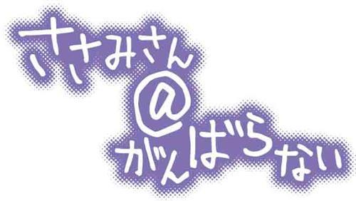 【DVD】TV ささみさん@がんばらない 1 完全生産限定版 サブ画像3