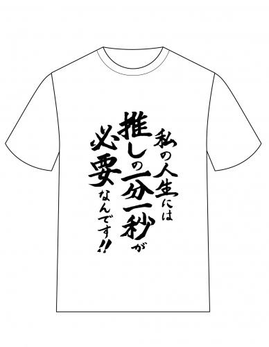 【グッズ-Tシャツ】推しが武道館いってくれたら死ぬ 名言Tシャツ えりぴよ