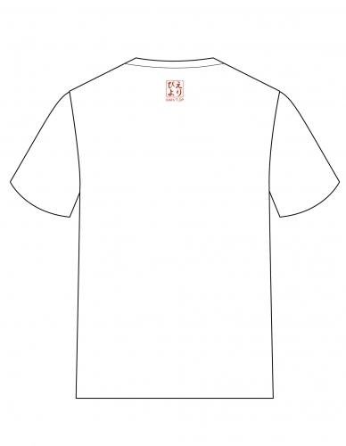 【グッズ-Tシャツ】推しが武道館いってくれたら死ぬ 名言Tシャツ えりぴよ サブ画像2