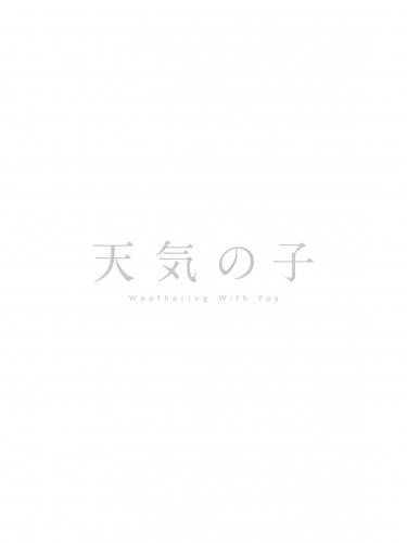 【Blu-ray】天気の子 Blu-ray コレクターズ・エディション 4K Ultra HD Bluray 同梱 【初回生産限定】