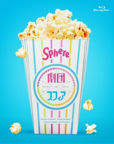 【Blu-ray】劇団スフィア BD-BOX