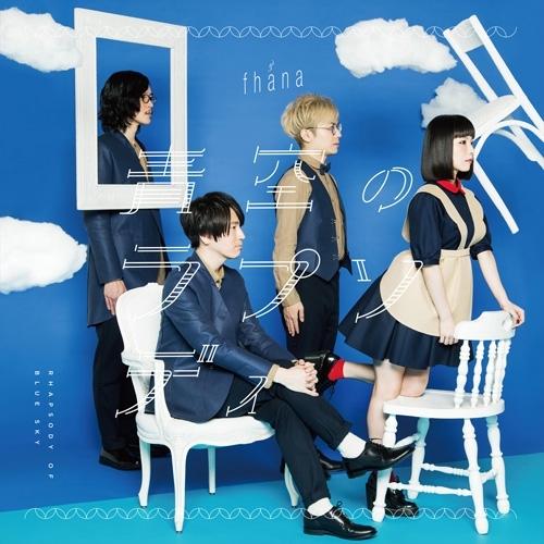 【主題歌】TV 小林さんちのメイドラゴン OP/fhana「青空のラプソディ」  アーティスト盤