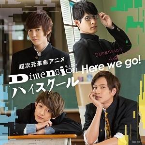 【主題歌】TV 超次元革命アニメ Dimension ハイスクール OP「Here we go!」/4 Dimensions 限定盤