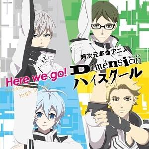 【主題歌】TV 超次元革命アニメ Dimension ハイスクール OP「Here we go!」/4 Dimensions 通常盤
