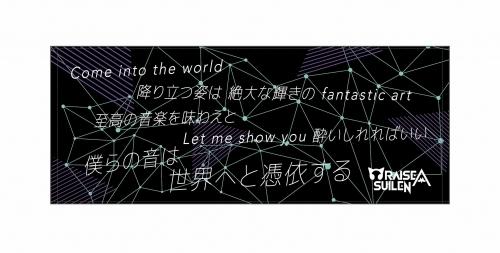 【グッズ-タオル】BanG Dream! フェイスタオル RAISE A SUIREN R・I・O・T