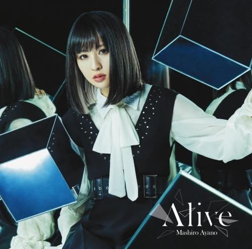 【主題歌】TV ダーウィンズゲーム ED「Alive」/綾野ましろ 通常盤
