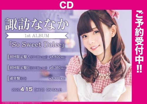 【アルバム】「So Sweet Dolce」/諏訪ななか 【通常盤】