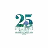聖剣伝説 25th Anniversary Orchestra Concert
