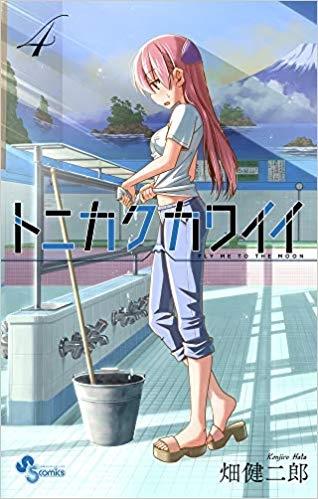 【コミック】トニカクカワイイ(4)