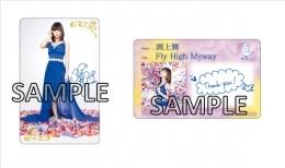舞ナンバーカード「Fly High Myway!」Ver.