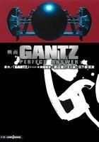【小説】映画 GANTZ PERFECT ANSWER