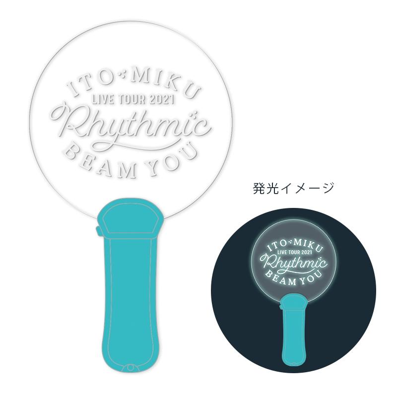 【グッズ-その他】伊藤美来 Live Tour 2021 Rhythmic BEAM YOU プレートライト