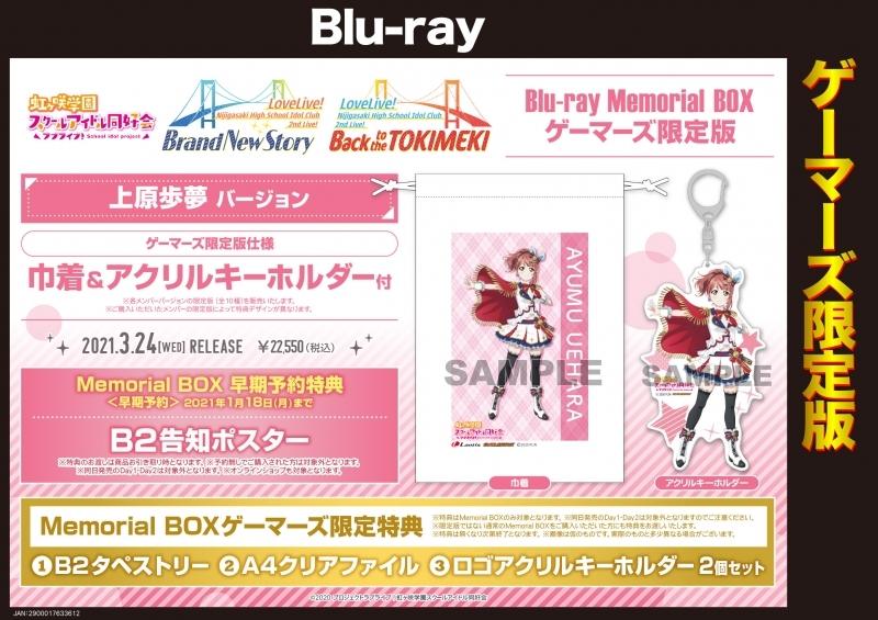 【Blu-ray】ラブライブ!虹ヶ咲学園スクールアイドル同好会 2nd Live! Brand New Story & Back to the TOKIMEKI Blu-ray Memorial BOX【完全生産限定】 ゲーマーズ限定版 上原歩夢バージョン【巾着&アクリルキーホルダー付】