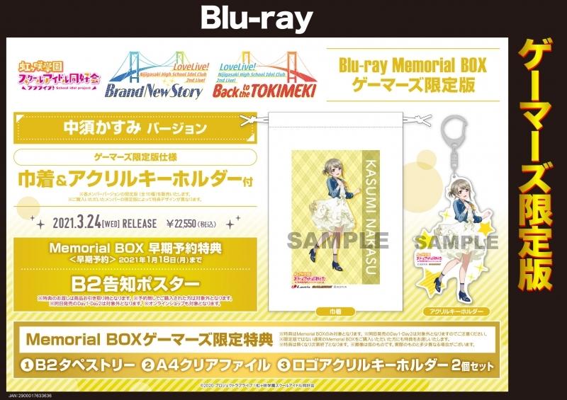 【Blu-ray】ラブライブ!虹ヶ咲学園スクールアイドル同好会 2nd Live! Brand New Story & Back to the TOKIMEKI Blu-ray Memorial BOX【完全生産限定】 ゲーマーズ限定版 中須かすみバージョン【巾着&アクリルキーホルダー付】