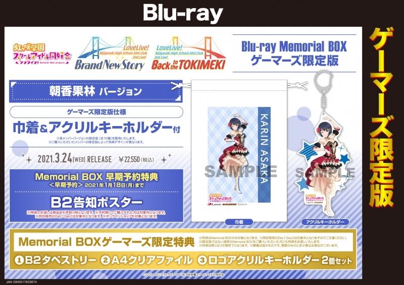 【Blu-ray】ラブライブ!虹ヶ咲学園スクールアイドル同好会 2nd Live! Brand New Story & Back to the TOKIMEKI Blu-ray Memorial BOX【完全生産限定】 ゲーマーズ限定版 朝香果林バージョン【巾着&アクリルキーホルダー付】