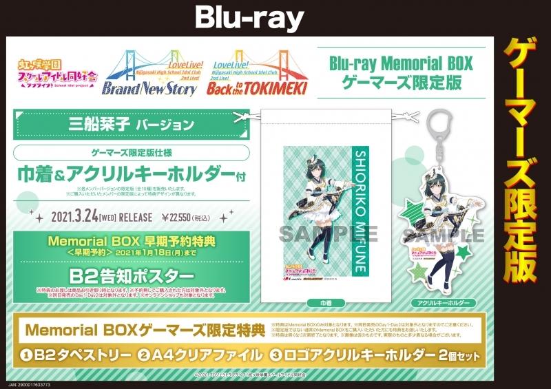 【Blu-ray】ラブライブ!虹ヶ咲学園スクールアイドル同好会 2nd Live! Brand New Story & Back to the TOKIMEKI Blu-ray Memorial BOX【完全生産限定】 ゲーマーズ限定版 三船栞子バージョン【巾着&アクリルキーホルダー付】