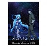 planetarian イラスト&インタビューBOOK