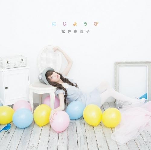 【アルバム】松井恵理子/にじようび。 通常盤