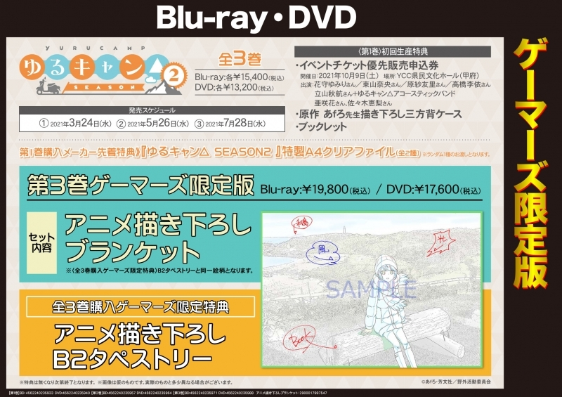 【DVD】TV 「ゆるキャン△ SEASON2」3 ゲーマーズ限定版 【アニメ描き下ろしブランケット付】
