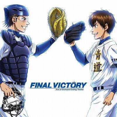 【主題歌】TV ダイヤのA ED「FINAL VICTORY」/青道高校野球部