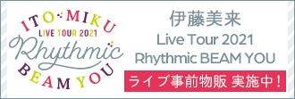伊藤美来 Live Tour 2021 Rhythmic BEAM YOU ライブグッズ事前販売